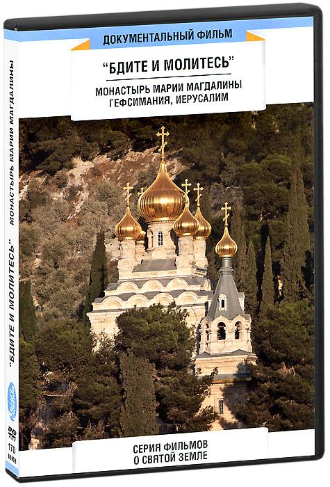 Бдите и молитесь: Монастырь Марии Магдалины (2 DVD)