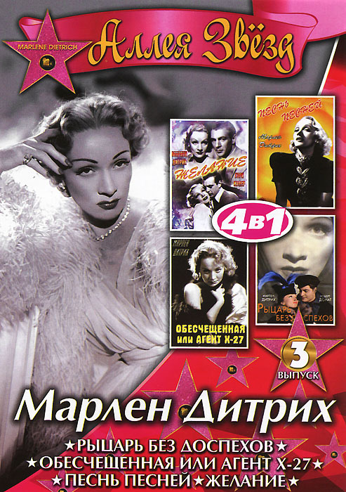 Марлен Дитрих: Выпуск 3 (4 в 1)