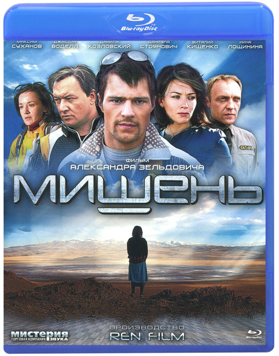 Мишень (Blu-ray)