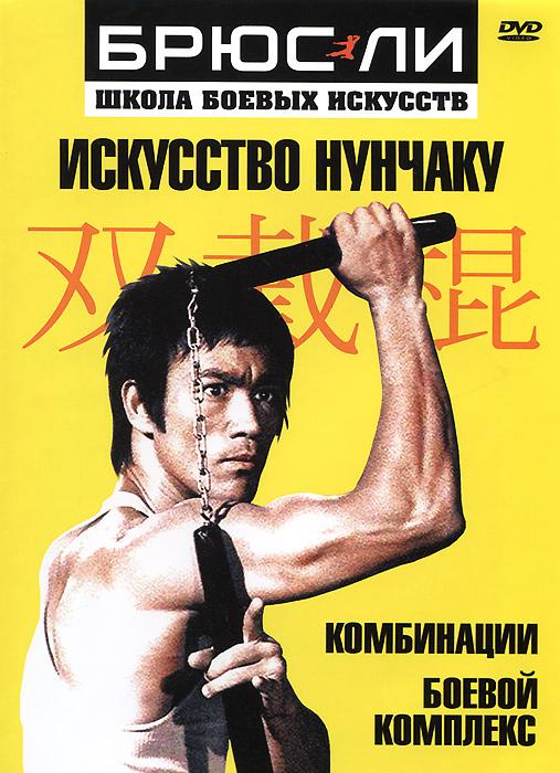 В 1970-1974 гг. Брюс Ли своими фильмами завоевал  весь  западный  мир. Король кунфу использовал  оружие,  которое сразу покорило умы многих людей - нунчаку. Искусство нунчаку сразу же приобрело много фанатов, в силу своей уникальности. Нунчаку - компактное и очень удобное в использовании оружие и имеет много способов применения,  особенно в ближнем бою. Вместе с  боевым искусством Брюса Ли -  джит кундо - по  всему миру распространялось и нунчаку. Почти все западные страны узнали о существовании нунчаку. Нунчаку представляет собой две палки соединенные вместе веревкой и стальной цепью. При правильном использовании нунчаку обладает  смертоносной силой. Один американский  специалист  отметил, что с помощью нунчаку можно произвести удар силой в 500 кг! Сам Брюс Ли при жизни часто носил с собой нунчаку. А после  того как в фильме