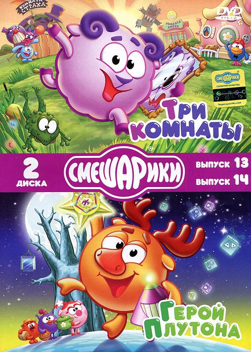 Смешарики: Три комнаты / Герой Плутона (2 DVD) диск dvd смурфики 2 пл