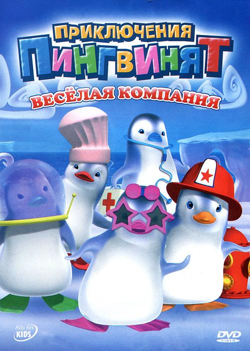 Приключения пингвинят: Веселая компания, эпизоды 1-13