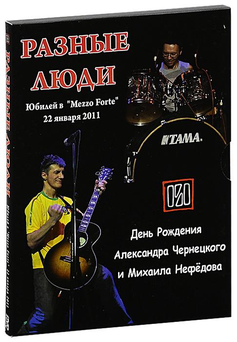 Разные люди: Юбилей в Mezzo Forte 22 января 2011 о н калинина основы аэрокосмофотосъемки