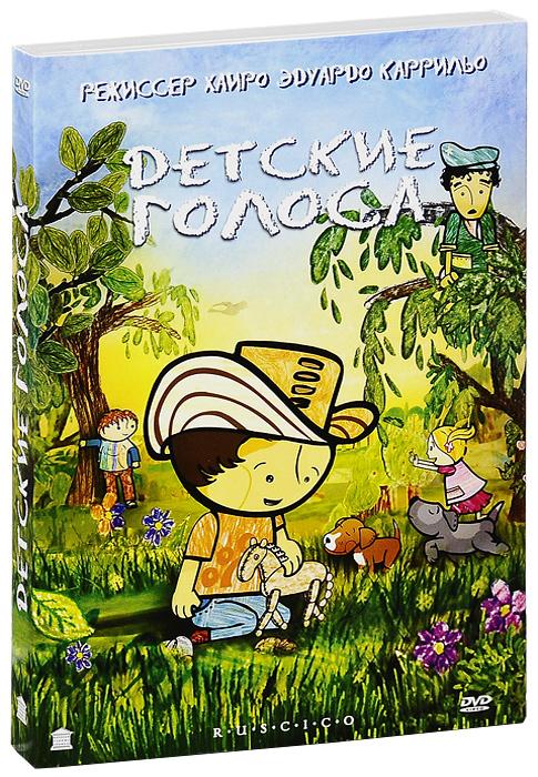 Документальный анимационный фильм, снятый на основе рисунков, воспоминаний и рассказов детей, ставших жертвами многолетней гражданской войны в Колумбии. Войны, о которой мало известно российскому зрителю. Фильм, изображающий жизнь в условиях военного конфликта глазами ребенка.