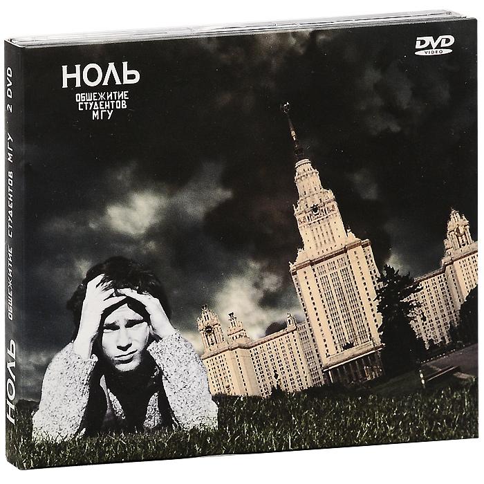 Ноль: Общежитие студентов МГУ (2 DVD)