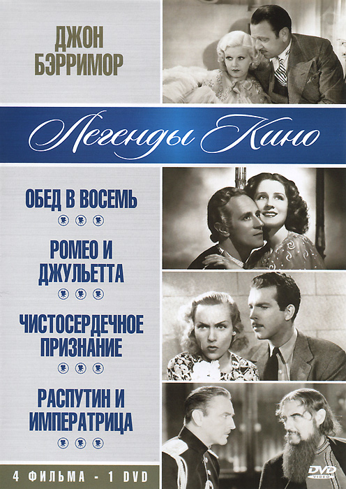 Джон Бэрримор: Обед в восемь / Ромео и Джульетта Чистосердечное признание Распутин императрица (4 1)