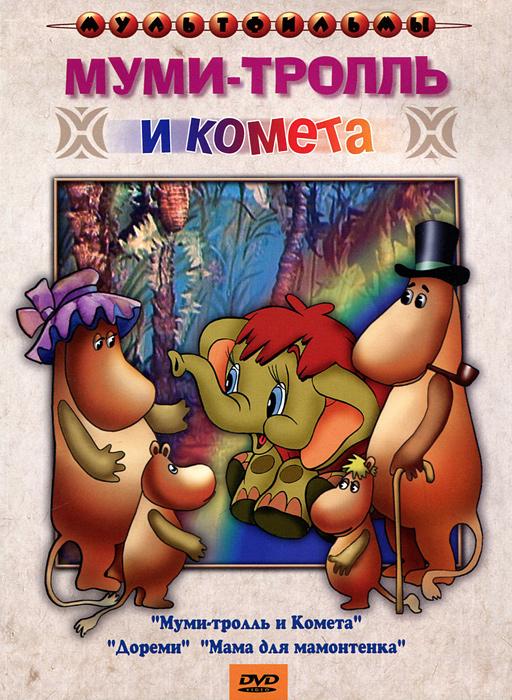 Муми-Тролль и комета: Сборник мультфильмов
