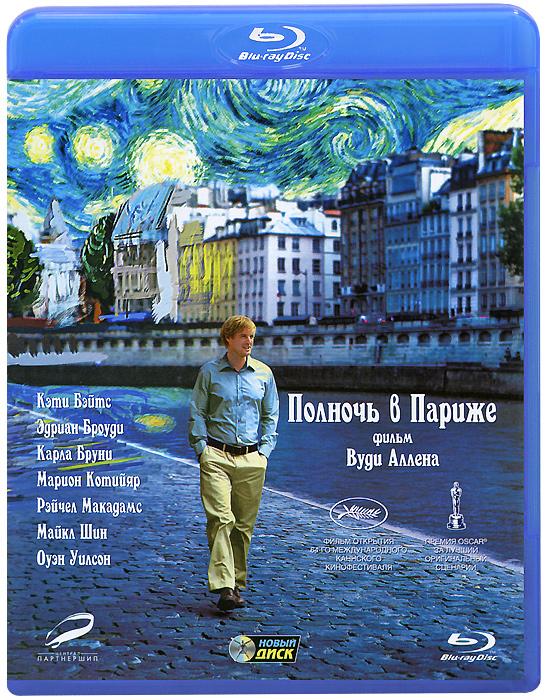 Полночь в Париже (Blu-ray) я плюю на ваши могилы 2 blu ray