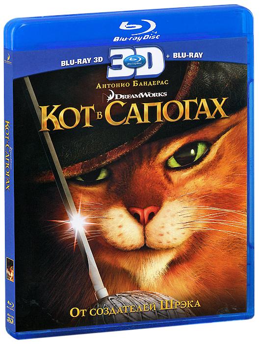 Кот в сапогах 3D и 2D (2 Blu-ray)