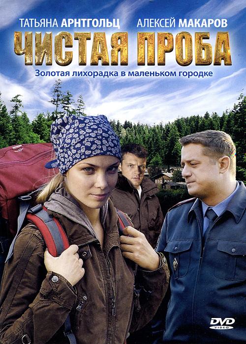 Татьяна Арнтгольц (