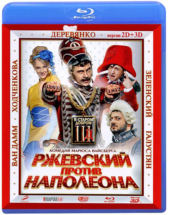 Ржевский против Наполеона 3D и 2D (Blu-ray) бэтмен против супермена на заре справедливости 3d blu ray