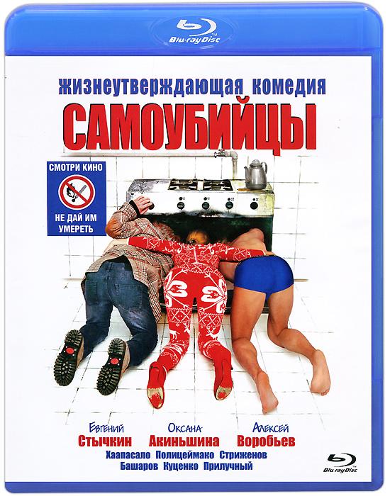 Самоубийцы (Blu-ray) друзья друзей blu ray
