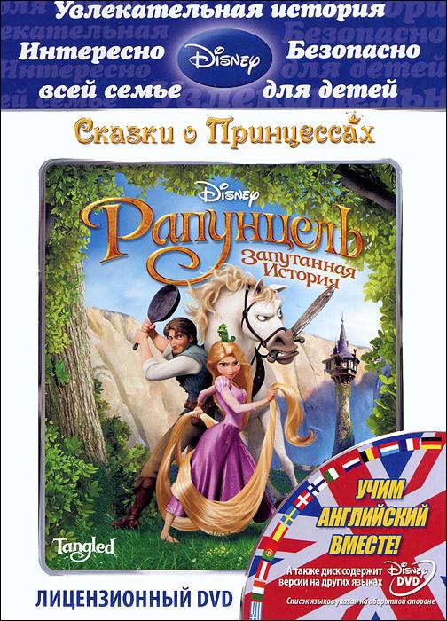 Disney представляет новый анимационный фильм