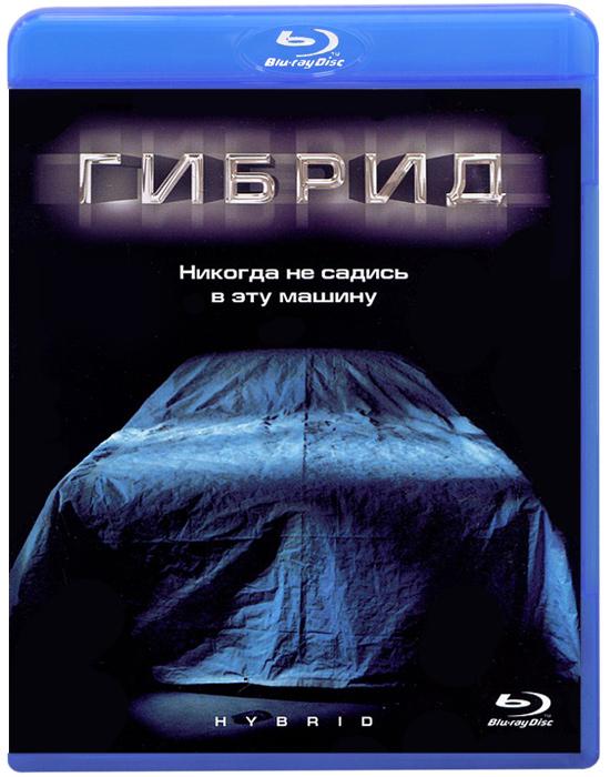 Гибрид (Blu-ray)