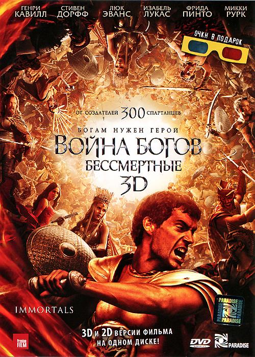 От создателей 300 спартанцев!     Генри Кавилл  (