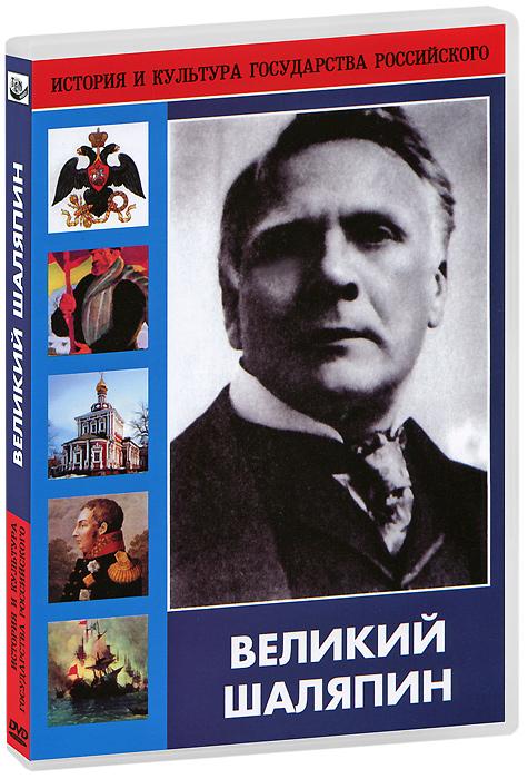 Великий Шаляпин фёдор шаляпин русский оперный гений