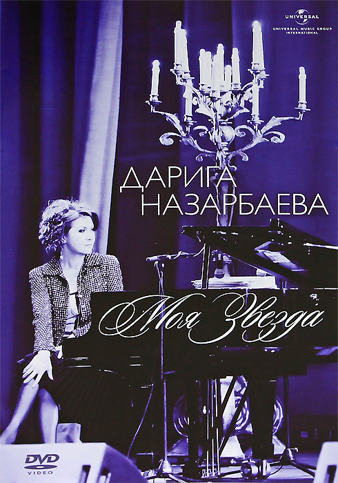 Дарига Назарбаева: Моя Звезда