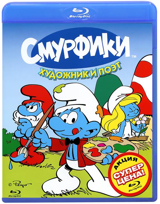 Смурфики: Художник и поэт, серии 1-27 (Blu-ray)
