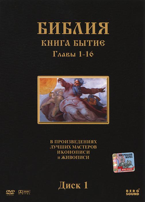 Библия: Книга Бытие, главы 1-16 книга мастеров