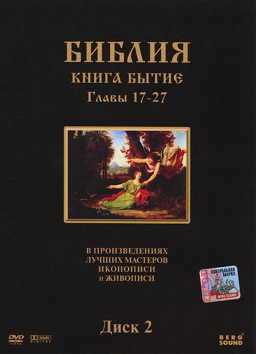 Библия: Книга Бытие, главы 17-27