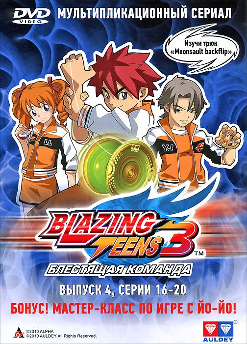 Blazing Teens 3: Блестящая команда, выпуск 4, серии 16-20  blazing teens 3