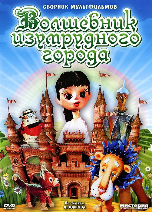 Многосерийный кукольный мультфильм по популярной книге - сказке Александра Волкова