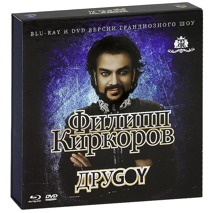 Филипп Киркоров: ДруGOY (Blu-ray + DVD) лесоповал я куплю тебе дом lp