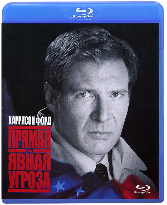 Прямая и явная угроза (Blu-ray)