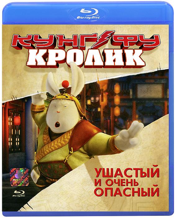Кунг-фу Кролик (Blu-ray) кунг фу панда2 blu ray