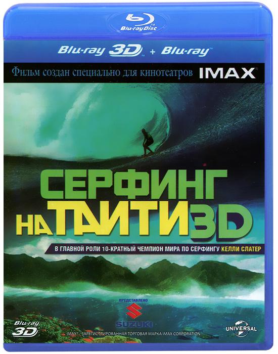 Фильм перенесёт вас на Таити: потрясающей красоты остров, рай для серфингистов ищущих идеальных волн. 10-кратный чемпион мира по серфингу , Келли Слатер в компании друзей найдет свою идеальную волну на Teahopo'o - самом знаменитом месте серфинга на Таити. Помимо невероятных выступлений серфингистов, вас ждут глубины океана, погружение в самое сердце шторма и исследование коралловых рифов. А сам остров раскроет вам яркое вулканическое прошлое Полинезийских островов и познакомит с местными жителями, их культурой, богатой музыкой, танцами и глубокими знаниями океана.