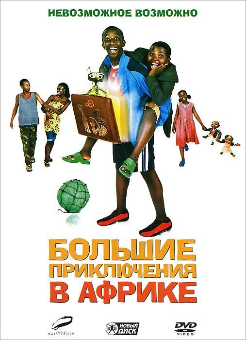 Эрия Ндаямбадже, Роджер Нсенгиюмва, Санью Джоанита Кинту  в приключении  Дебса Пэйтерсона