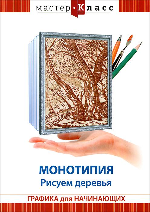 Графика для начинающих: Монотипия. Рисуем деревья