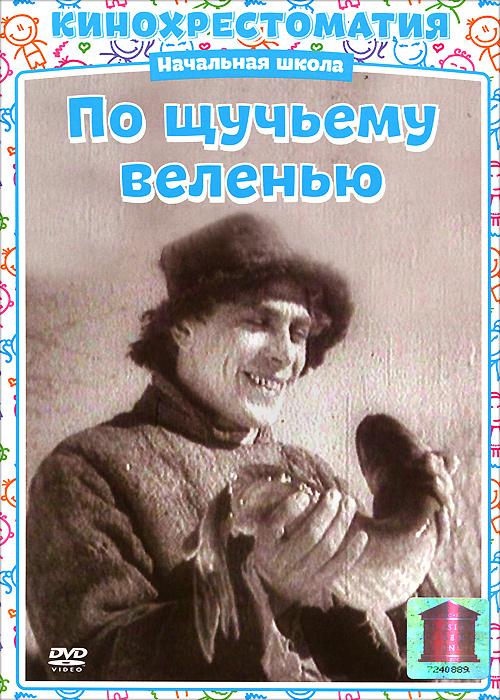 По щучьему веленью книги издательство махаон по щучьему веленью русские народные сказки иллюстр елисеева а