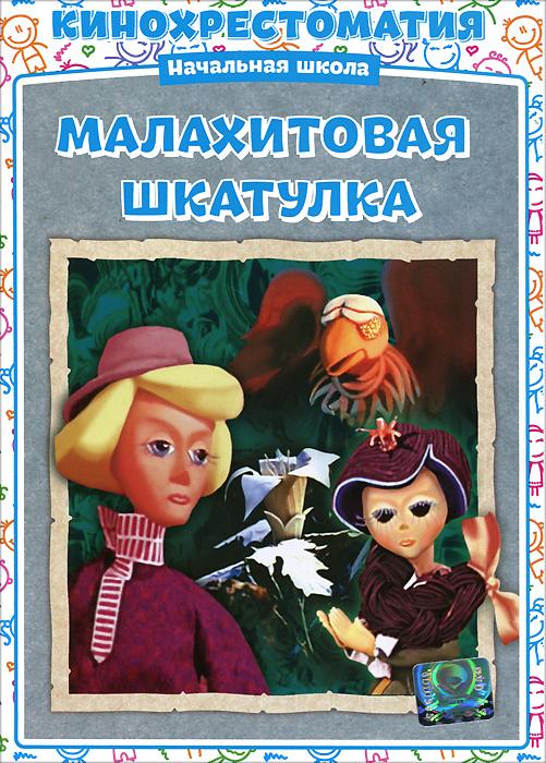 Малахитовая шкатулка: Сборник мультфильмов