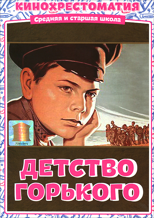 Детство Горького всадники