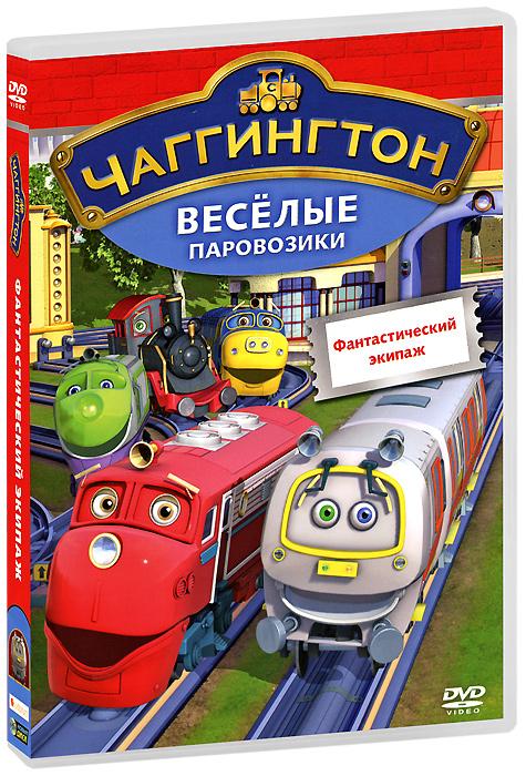 Чаггингтон: Веселые паровозики. Выпуск 7: Фантастический экипаж пита где в москве