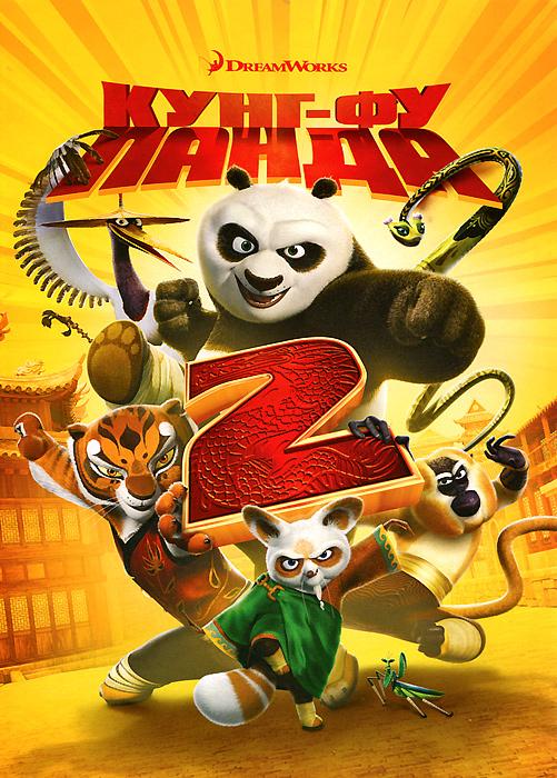 Кунг-Фу Панда 2 кунг фу панда решающий поединок легендарных героев