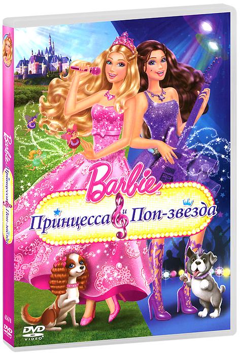 Barbie: Принцесса и поп-звезда barbie принцесса и поп звезда