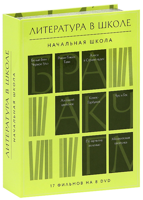 Литература в школе: Начальная школа (8 DVD)