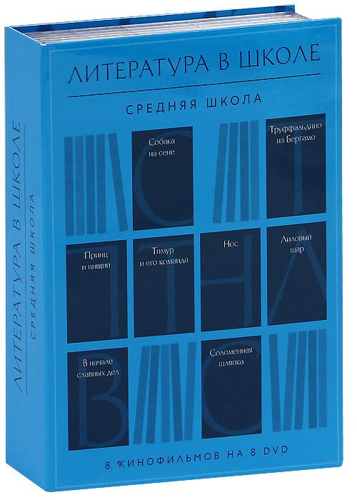 Литература в школе: Средняя школа (8 DVD)