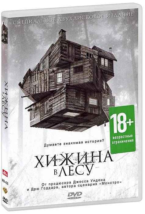 Хижина в лесу (2 DVD)