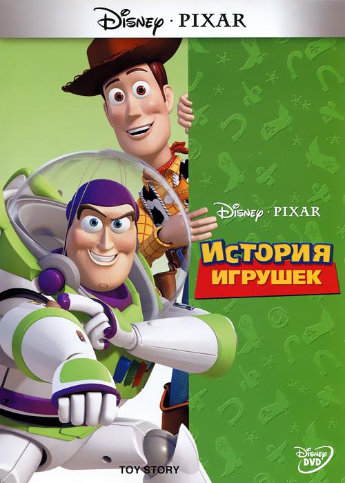 Добро пожаловать в удивительный мир, в котором игрушки оживают, пока их хозяев нет дома! Откройте для себя заново анимационный фильм Disney / Pixar
