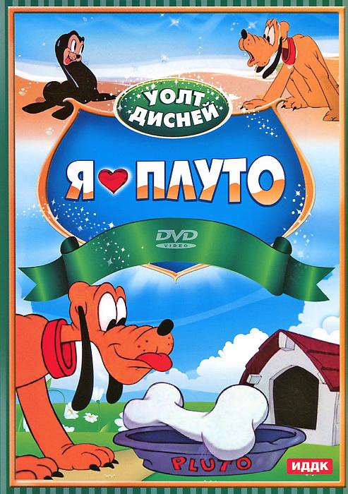 Великий сказочник Уолт Дисней подарил миру множество замечательных анимационных персонажей, среди которых смешной и милый пес Плуто. Любимый преданный пес Микки Мауса, Плуто, стал героем более 48 мультипликационных фильмов. Забавный и непосредственный, любопытный и озорной, он постоянно попадает в истории: миска Плуто пуста - и он отправляется к миске грозного бульдога Батча за аппетитной косточкой, а аромат сосисок может отвлечь этого пса от чего угодно. Пока Плуто дремлет, его малыш отправляется знакомиться с разными животными, но все ли так дружелюбны? Эти замечательные мультфильмы понравятся и детям, и взрослым!Содержание: 01.        Гольф с Плуто02.        Джентльмен джентльмена03.        Дональд и Плуто04.        Мамаша Плуто05.        Неприятности из-за кости06.        Плуто младший07.        Потомство Плуто08.        Приятель Плуто09.        Судный день Плуто