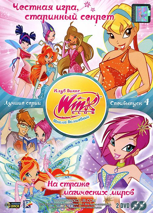 WINX Club: Школа волшебниц: Лучшие серии, специальный выпуск 4 (2 DVD) winx club школа волшебниц секрет старинной башни выпуск 19