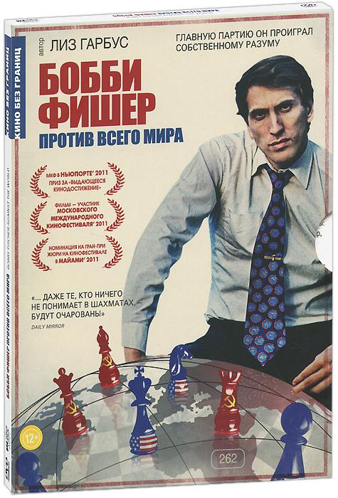 Уникальная картина, проливающая свет на жизнь одного из самых таинственных вундеркиндов XX века - Бобби Фишера, странного и эксцентричного человека, которого называют самым гениальным шахматистом всех времен.Фишер выигрывал все состязания, в которых участвовал, став самым молодым чемпионом США и самым молодым международным гроссмейстером. В 1972 году, в разгар Холодной войны, Фишер стал настоящей иконой, выиграв у