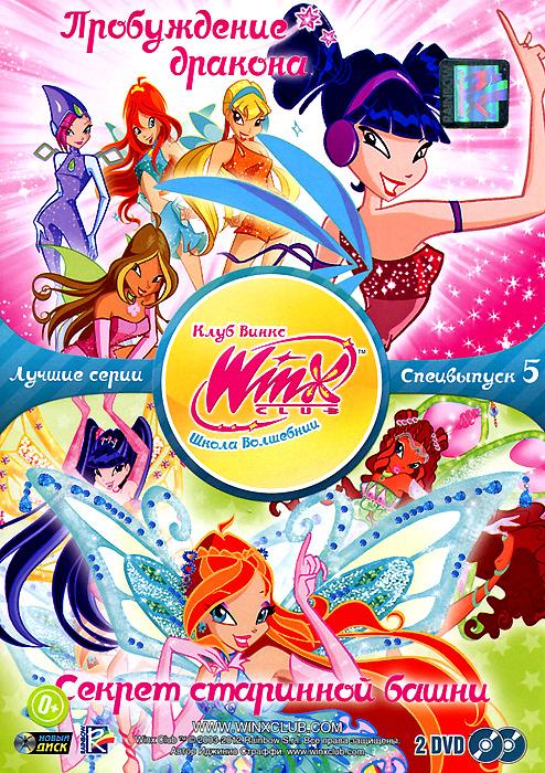 WINX Club: Школа волшебниц: Лучшие серии, специальный выпуск 5 (2 DVD) winx club школа волшебниц сумерки души выпуск 14