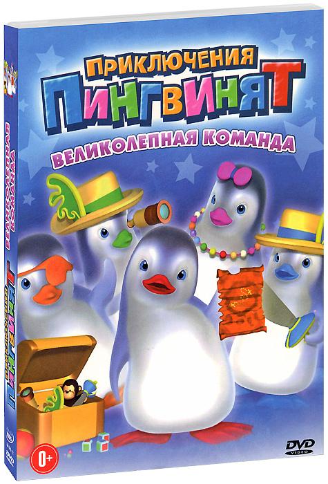 Zakazat.ru: Приключения пингвинят: Великолепная команда