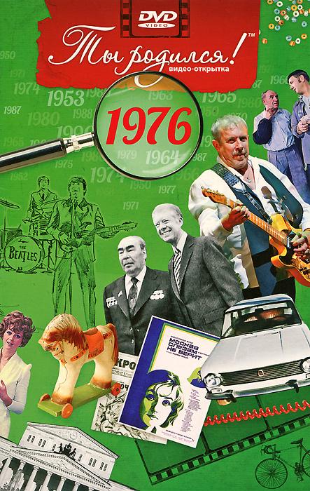 """Видео-открытка """"Ты родился!"""": 1976 год"""