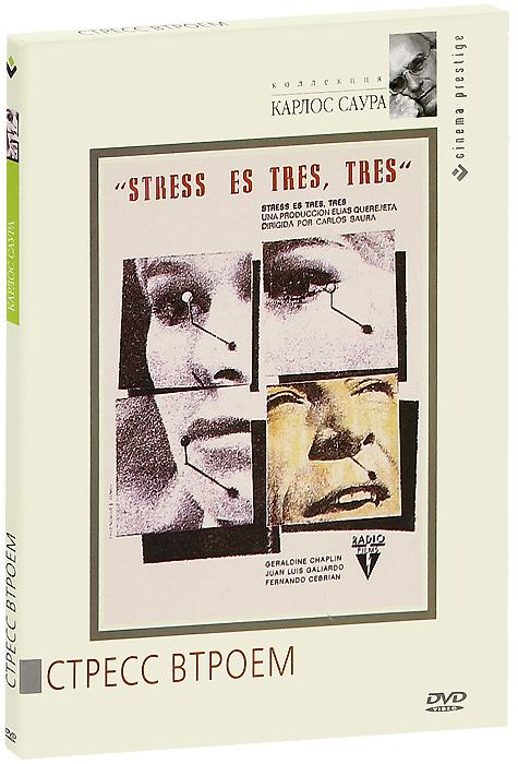 Коллекция Карлоса Саура: Стресс втроем женщина на грани невного срыва