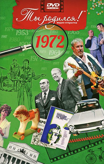 Видео-открытка Ты родился!: 1972 год